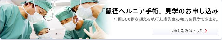 そ径ヘルニア手術見学のお申込み