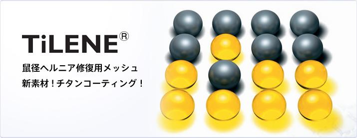 TiLENE(R)鼠径ヘルニア修復用メッシュ。新素材!チタンコーティング!